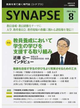 SYNAPSE 教員を育て磨く専門誌 2014−8