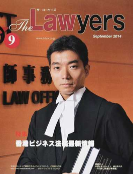 The Lawyers 2014September