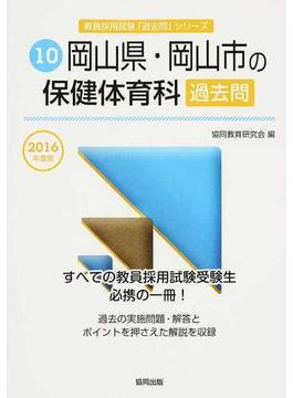 岡山県・岡山市の保健体育科過去問 2016年度版
