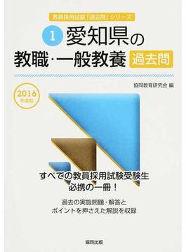 愛知県の教職・一般教養過去問 2016年度版
