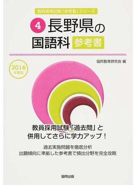 長野県の国語科参考書 2016年度版
