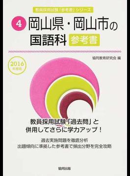 岡山県・岡山市の国語科参考書 2016年度版