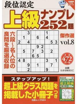 段位認定上級ナンプレ252題傑作選 vol.8(白夜ムック)