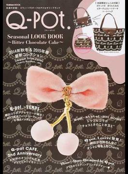 Q‐pot.Seasonal LOOK BOOK〜Bitter Chocolate Cake〜(学研MOOK)