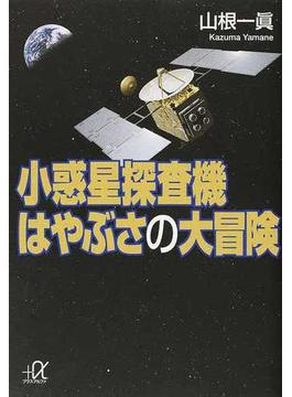 小惑星探査機はやぶさの大冒険(講談社+α文庫)