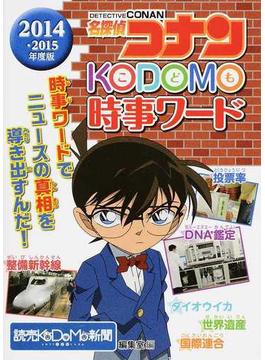 名探偵コナンKODOMO時事ワード 2014・2015年度版