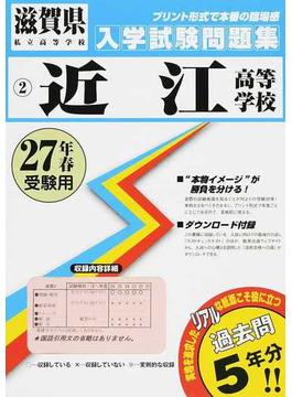 近江高等学校 27年春受験用