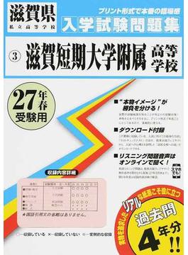 滋賀短期大学附属高等学校 27年春受験用