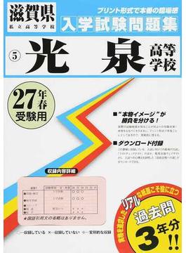光泉高等学校 27年春受験用