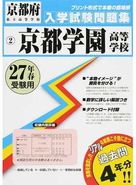 京都学園高等学校 27年春受験用