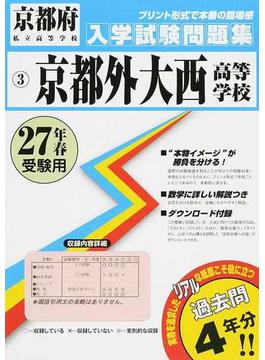 京都外大西高等学校 27年春受験用