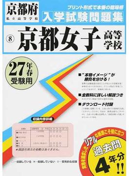 京都女子高等学校 27年春受験用