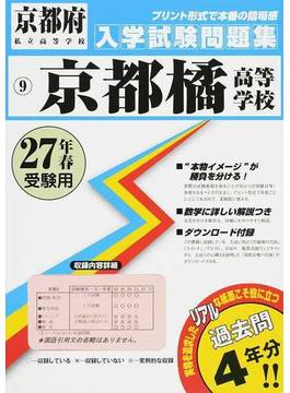 京都橘高等学校 27年春受験用