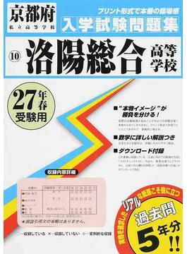 洛陽総合高等学校 27年春受験用