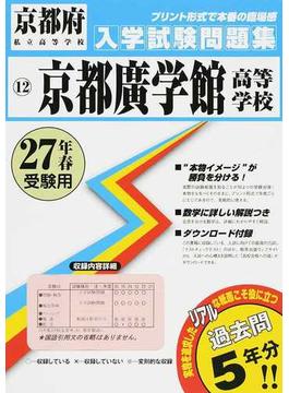 京都廣学館高等学校 27年春受験用