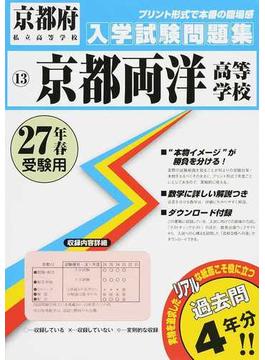 京都両洋高等学校 27年春受験用
