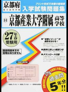 京都産業大学附属高等学校 27年春受験用