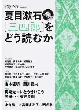 夏目漱石『三四郎』をどう読むか