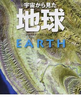 宇宙から見た地球 新装版