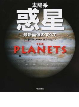 太陽系惑星 最新画像のすべて 新装版