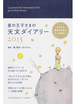 星の王子さまの天文ダイアリー 2015