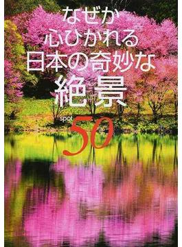なぜか心ひかれる日本の奇妙な絶景spot50