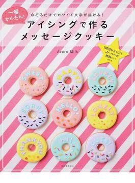 アイシングで作るメッセージクッキー なぞるだけでカワイイ文字が描ける! 一番かんたん! 100円ショップ&スーパーの材料だけで作れる
