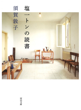 塩一トンの読書(河出文庫)