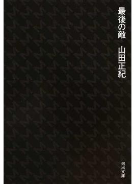 最後の敵(河出文庫)