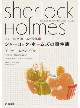 シャーロック・ホームズ全集 9 シャーロック・ホームズの事件簿(河出文庫)