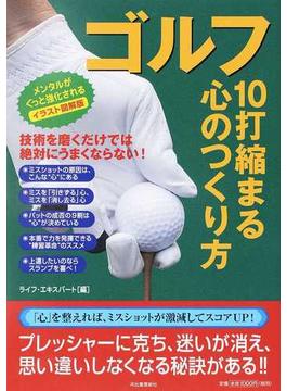 ゴルフ10打縮まる心のつくり方 イラスト図解版 メンタルがぐっと強化される
