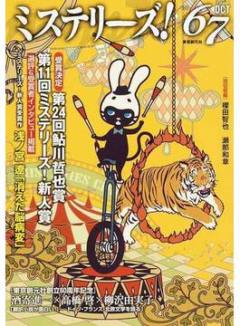 ミステリーズ! vol.67(2014OCT)