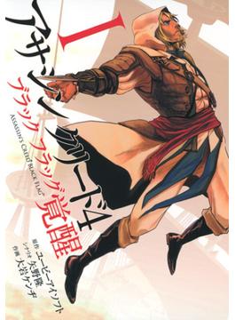 アサシンクリード4ブラックフラッグ覚醒 (YOUNG JUMP COMICS X) 2巻セット(ヤングジャンプコミックス)