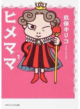 ヒメママ(マガジンハウス文庫) 3巻セット(マガジンハウス文庫)