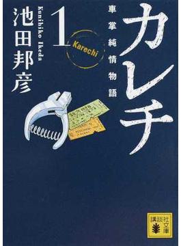 カレチ(講談社文庫) 3巻セット