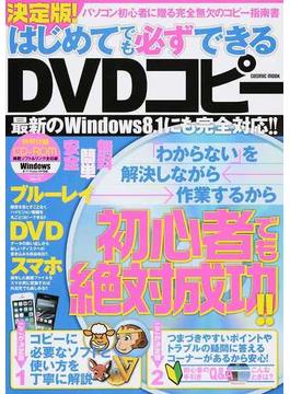 決定版!はじめてでも必ずできるDVDコピー パソコン初心者に贈る完全無欠のコピー指南書(COSMIC MOOK)