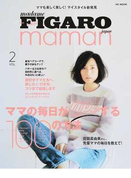 madame FIGARO japon maman ママも楽しく美しく!マイスタイル新発見 VOL.2 ママの毎日がUPする100の方法(HC-MOOK)