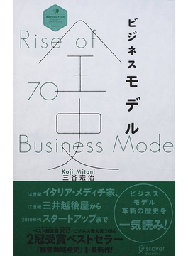 ビジネスモデル全史(ディスカヴァー・レボリューションズ)