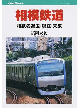 相模鉄道 相鉄の過去・現在・未来(JTBキャンブックス)
