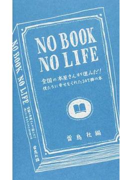 NO BOOK NO LIFE 全国の本屋さんが選んだ!僕たちに幸せをくれた307冊の本