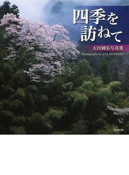 四季を訪ねて 太田國弘写真集