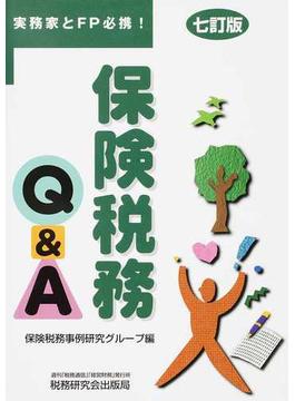 保険税務Q&A 実務家とFP必携! 7訂版