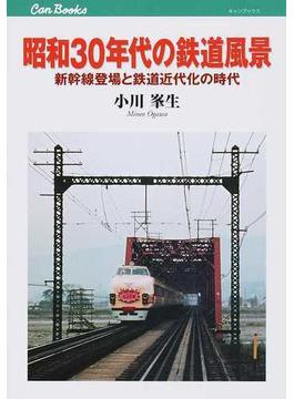 昭和30年代の鉄道風景 新幹線登場と鉄道近代化の時代(JTBキャンブックス)