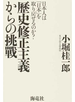 歴史修正主義からの挑戰 日本人は「日本」を取り戻せるのか?