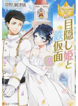 目隠し姫と鉄仮面 2