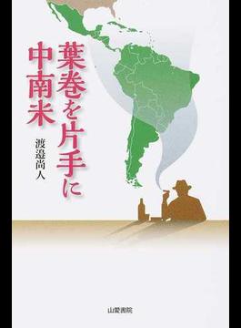 葉巻を片手に中南米