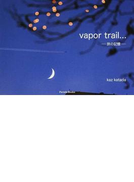 vapor trail… 旅の記憶
