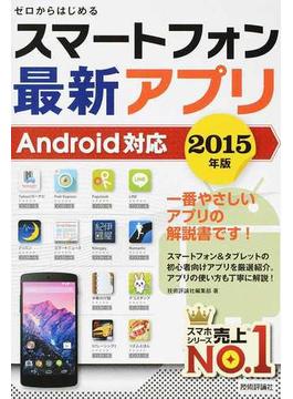 スマートフォン最新アプリ Android対応 2015年版