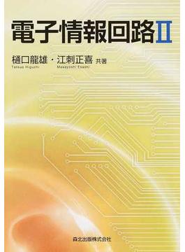 電子情報回路 2