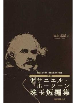 新訳ナサニエル・ホーソーン珠玉短編集 生誕二百十周年・没後百五十周年記念